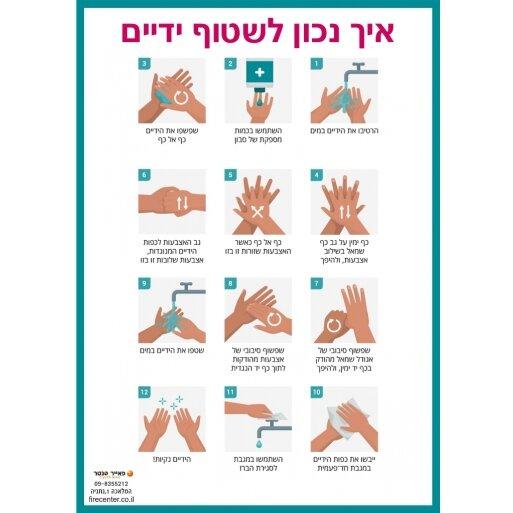 שלט איך לשטוף ידיים נכון