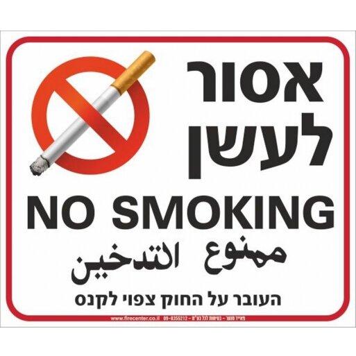 שלט אסור לעשן בשלוש שפות