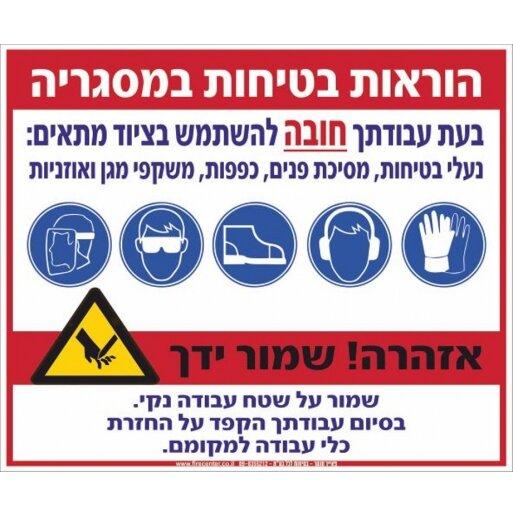 הוראות בטיחות במסגריה A25