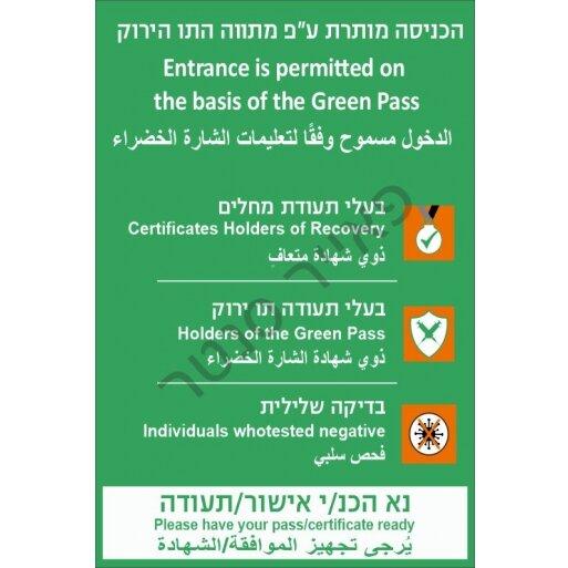 מדבקה הכניסה מותרת על פי מתווה התו הירוק באנגלית עברית וערבית