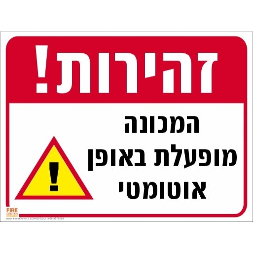 שלט זהירות המכונה מופעלת באופן אוטומטי