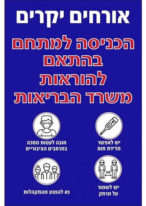 שלט הכניסה למתחם בהתאם להוראות משרד הבריאות