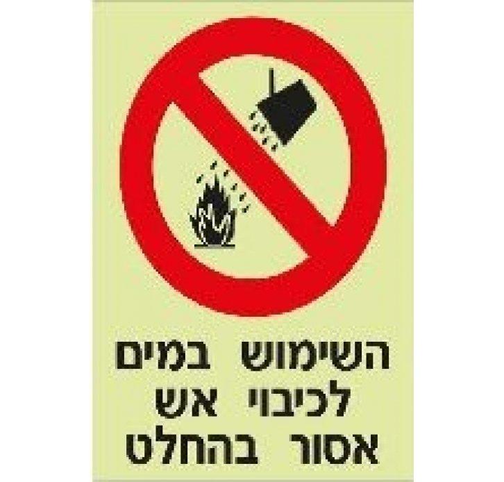 השימוש במים לכיבוי אש אסור בהחלט