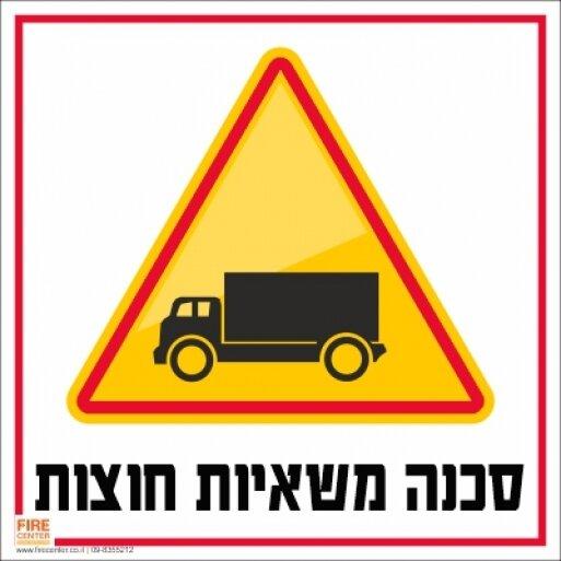 שלט זהירות משאיות חוצות 1721