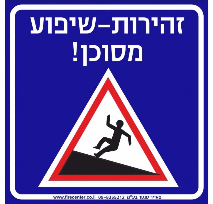 שלט נגישות זהירות שיפוע מסוכן