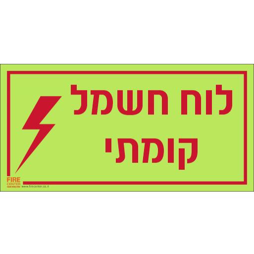 שלט לוח חשמל קומתי פולט אור 1261