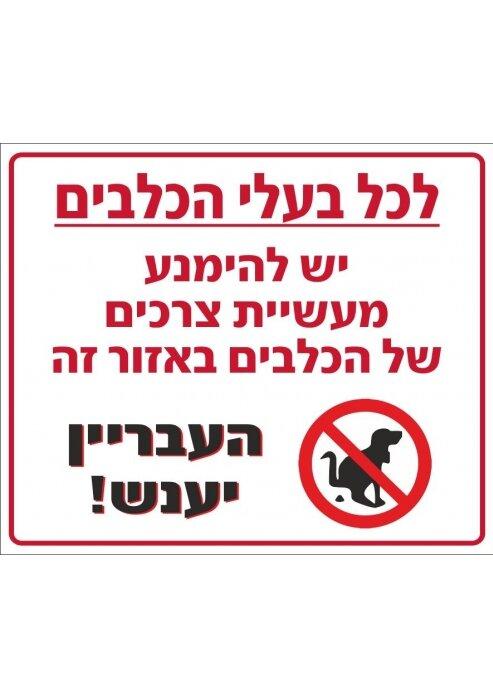 שלט לבעלי כלבים יש להימנע מעשיית צרכים של הכלבים באזור זה