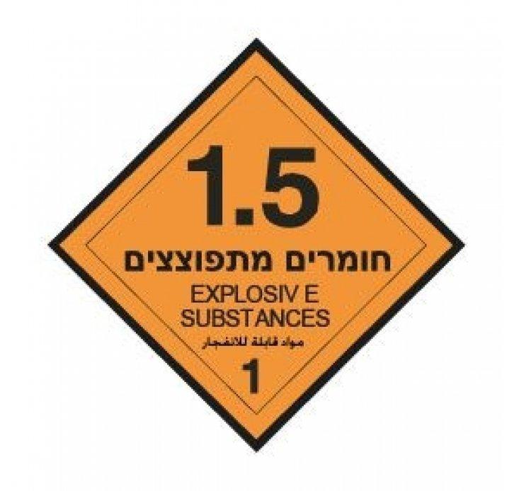 מדבקה חומרים מתפוצצים 1.5  מדבקה