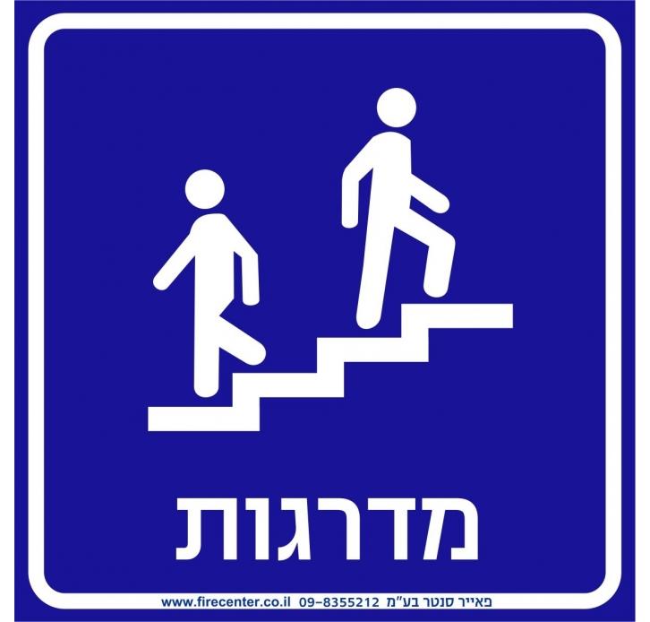 שלט מדרגות נגישות