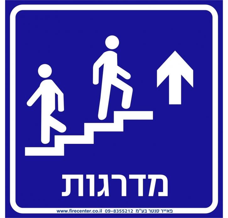 שלט מדרגות מלפנים