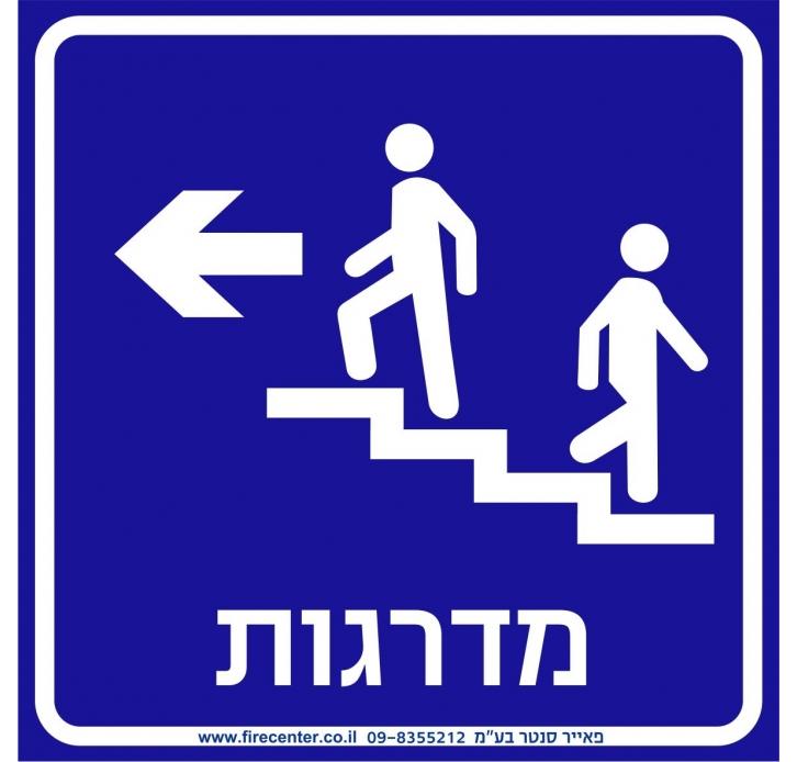 שלט מדרגות משמאל