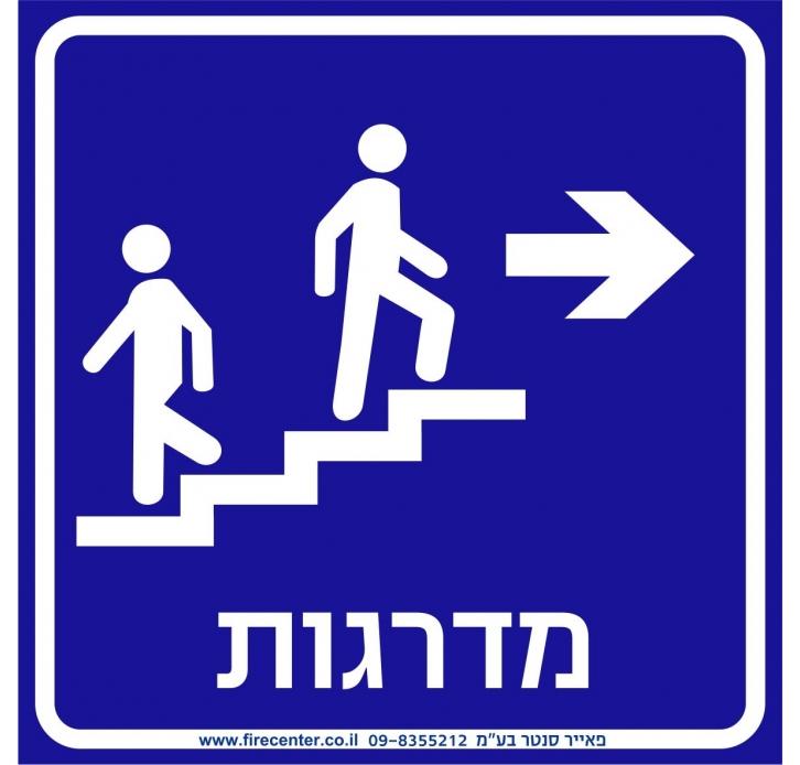 שלט מדרגות נגישות מימין