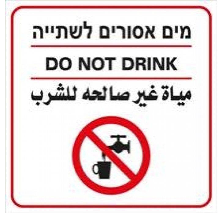 מים אסורים לשתיה