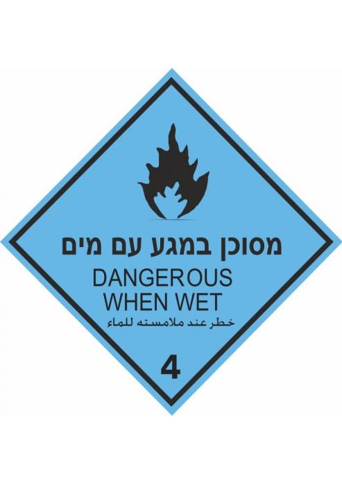מסוכן במגע עם מים מדבקה