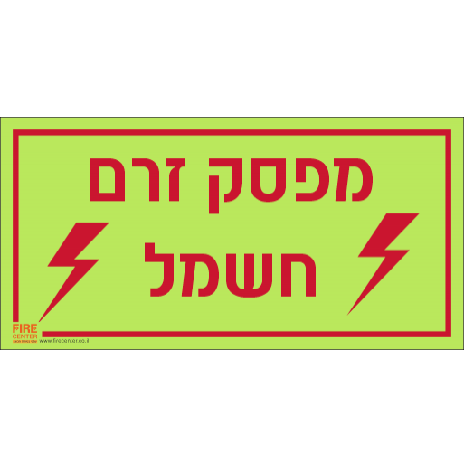 שלט מפסק זרם חשמל פולט אור