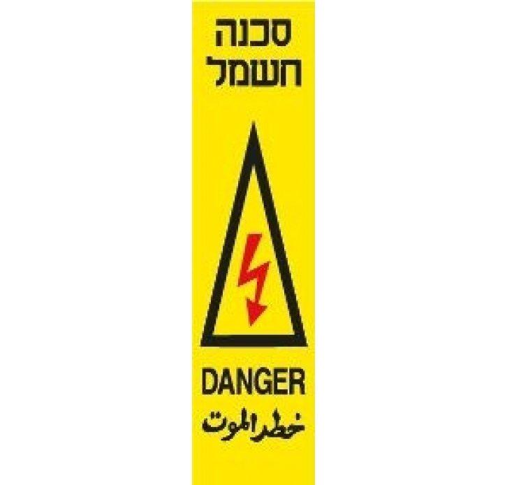 סכנה חשמל שלוש שפות מדבקה