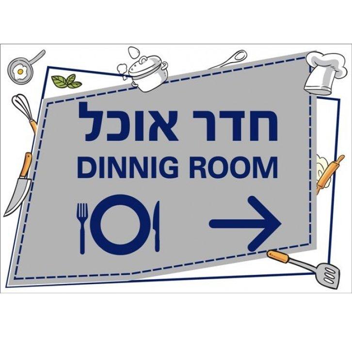שילוט למטבח חדר אוכל ימינה