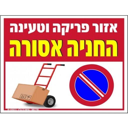 שלט אזור פריקה וטעינה החניה אסורה