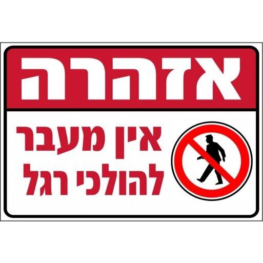 שלט אזהרה אין מעבר להולכי רגל