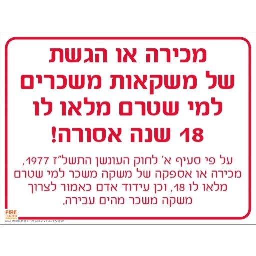 שלט איסור מכירה או הגשה של משקאות חריפים