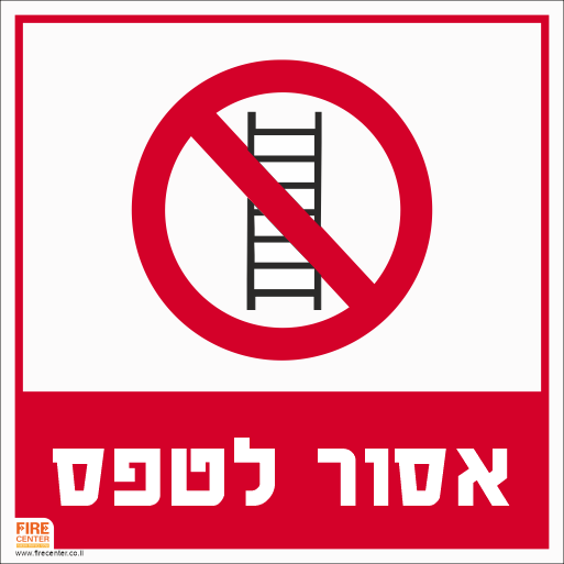 שלט אסור לטפס