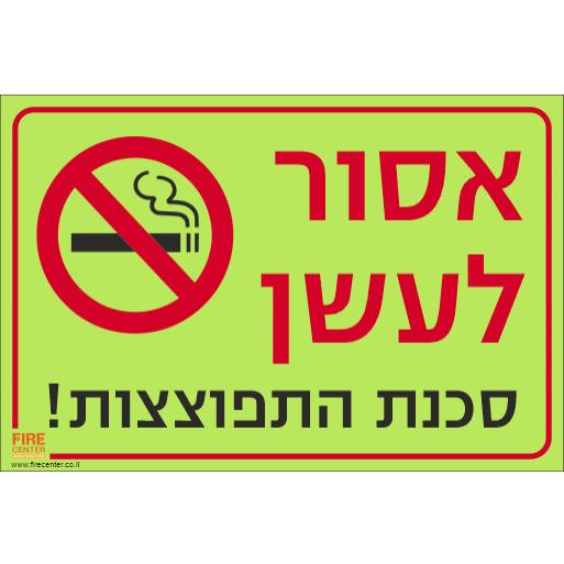שלט אסור לעשן סכנת התפוצצות פולט אור בחושך
