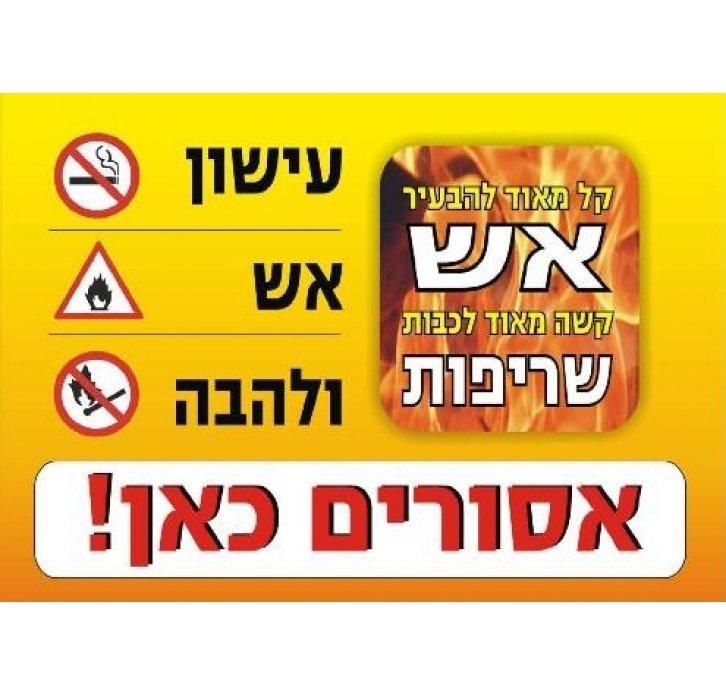 שלט אש עישון ולהבה אסורים