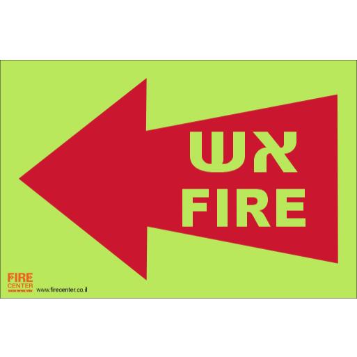 שילוט פולט אור אש FIRE חץ שמאלה