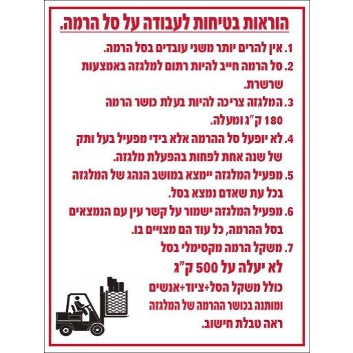 שלט הוראות בטיחות לעבודה על סל הרמה