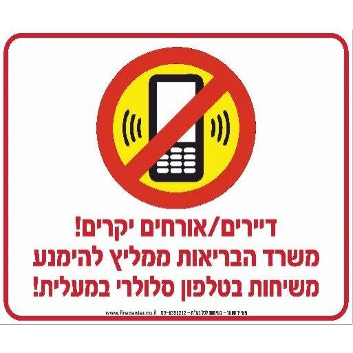 שלט הימנע משיחות טלפון סלולרי במעלית A55
