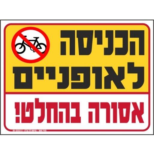 שלט הכניסה לאופניים אסורה בהחלט