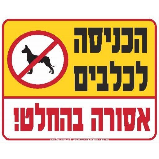 שלט הכניסה לכלבים אסורה בהחלט A45