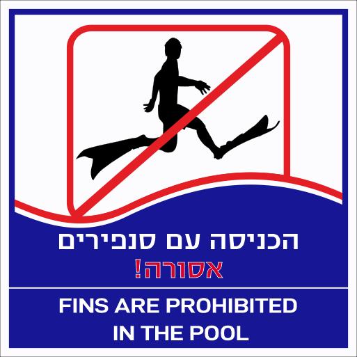 שלט הכניסה עם סנפירים אסורה