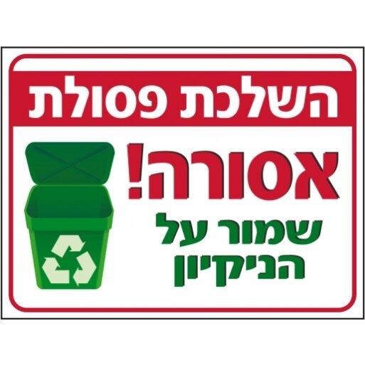 השלכת פסולת אסורה נא לשמור על הניקיון