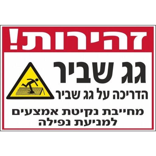 שלט זהירות גג שביר 10738