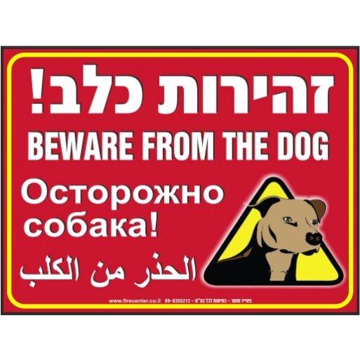 שלט זהירות כלב בעברית אנגלית רוסית ערבית