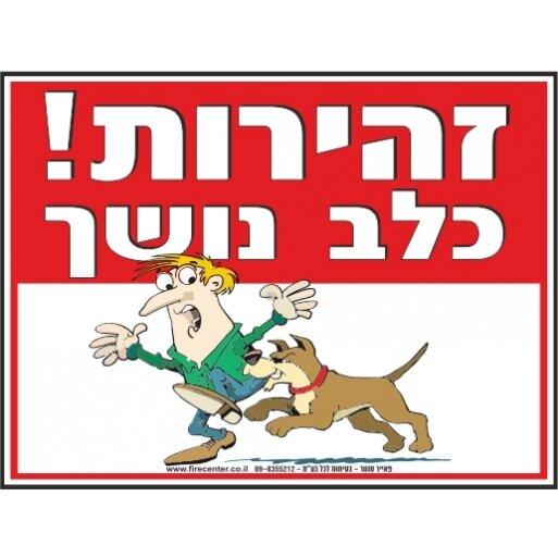 זהירות! כלב נושך A81