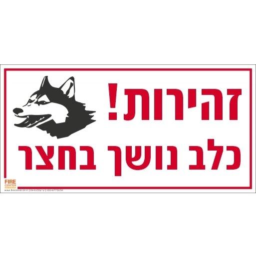 שלט כלב נושך בחצר 1380