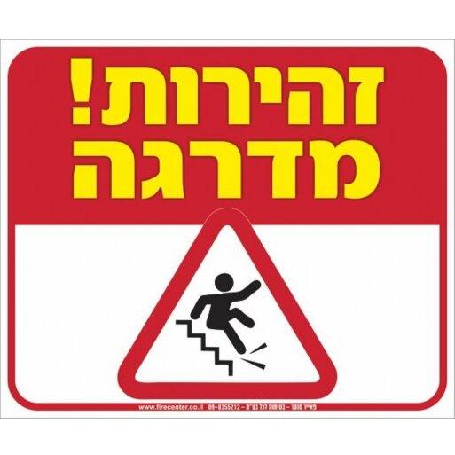 שלט זהירות מדרגה A29
