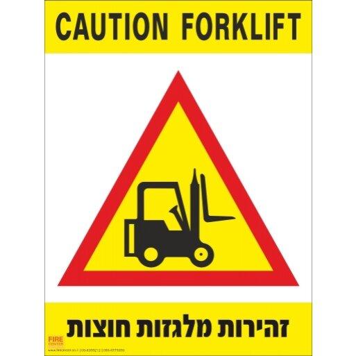 שלט זהירות מלגזות חוצות 1730
