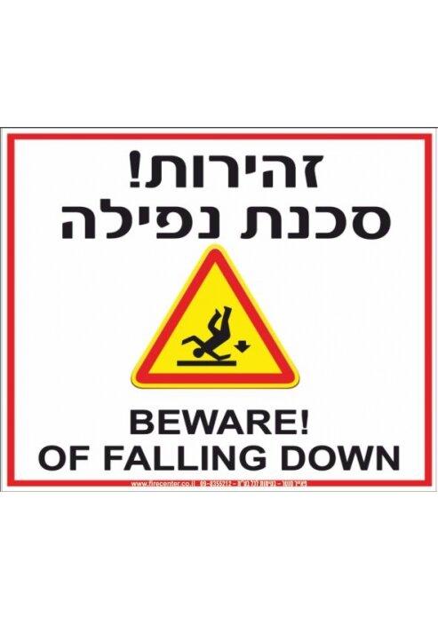 שלט סכנת נפילה