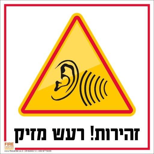 זהירות רעש מזיק 1718
