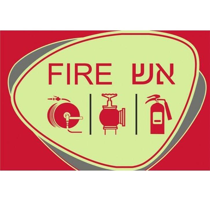 שלט זוהר בחושך אש FIRE משולב קטן