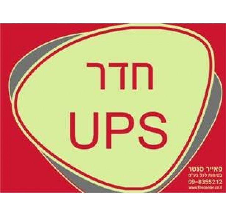 שלט חדר UPS פולט אור