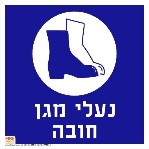 שלט נעלי מגן חובה