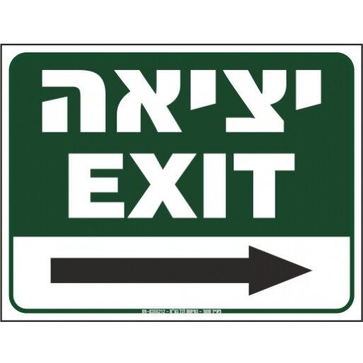 שלט יציאה EXIT חץ ימינה