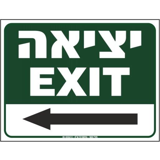שלט EXIT יציאה עם חץ שמאלה