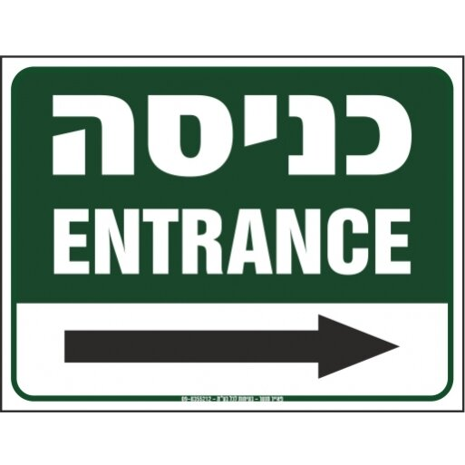 שלט כניסה חץ ימינה
