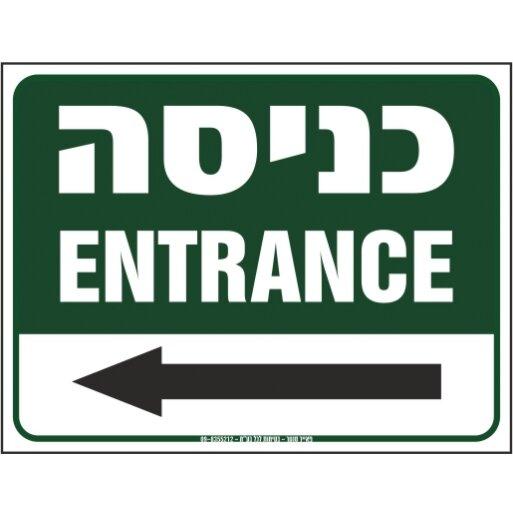 שלט כניסה עם חץ שמאלה