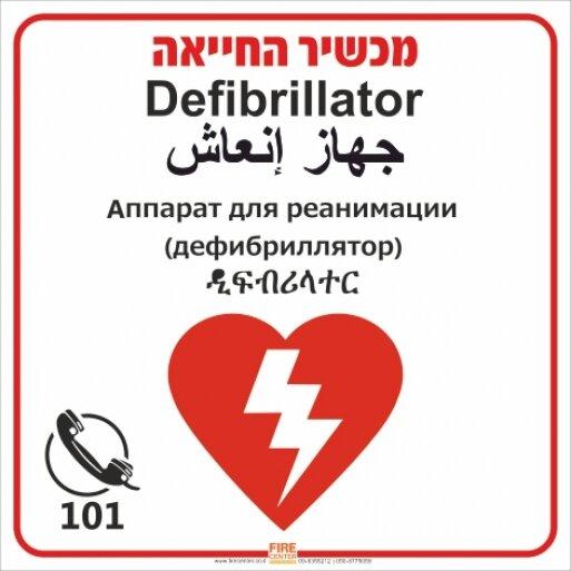 שלט מכשיר החייאה דפיברילטור